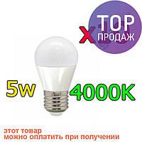10шт Светодиодная LED лампочка LB-95 E27 5W 4000K/светодиодная лампочка