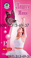 Лишоу Розовое Мини купить капсулы для похудения Одесса отзывы, фото 1