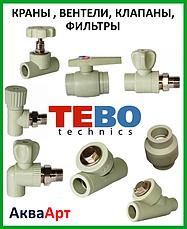 Краны шаровые, вентили и фильтры ppr Tebo technics