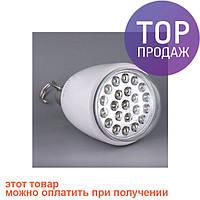 Автономная светодиодная лампа AS-8222, 2 в 1 / Светодиодная лампочка