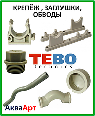 Заглушки, крепёж, обводы ppr Tebo technics