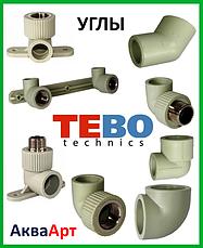 Углы ppr Tebo technics