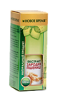 Масло зародышей пшеницы, натуральный витамин Е Новое время, 100 мл