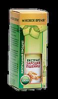 Экстракт зародышей пшеницы, 100 мл