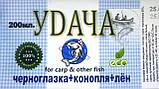 Рыболовная наживка Горох Черноглазка + Семена конопли и льна, Удача, Натур, 200мл, фото 3