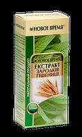 Масло зародышей пшеницы, натуральный витамин Е Новое время, 200 мл