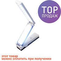 Настольная лампа трансформер 57 led YJ-6830TP /СВЕТОДИОДНАЯ ЛАМПА ДЛЯ ЧТЕНИЯ
