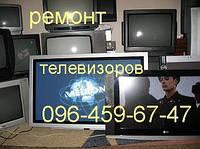 Ремонт телевизоров Хмельницкий