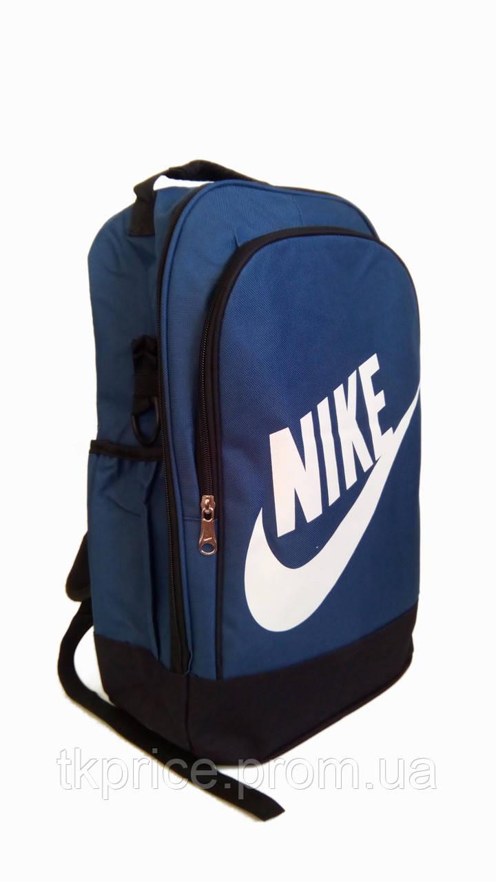 Универсальный рюкзак для школы и прогулок качественная реплика Nike синий