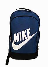 Универсальный рюкзак для школы и прогулок качественная реплика Nike синий, фото 2