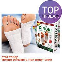 Пластырь для выведения токсинов Kinoki, 10 шт.