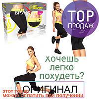 Бриджи для похудения Hot Shapers Neotex / Женские шорты для похудения Hot Shaper / Штаны (Хот шейперс)