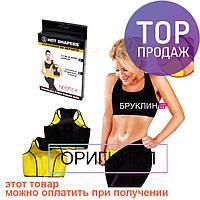 Топ для похудения Hot Shapers Neotex (Хот Шейперс) / Женская майка для похудения Hot Shapers