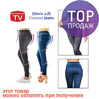Корректирующие брюки Slim`Jeggings, Caresse Jeans