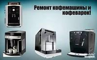 Ремонт и обслуживание кофейных аппаратов Saeco, Jura  др.