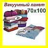 Вакуумный пакет Space Bag 70x100 см