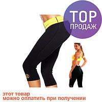 Шорты для похудения HOT SHAPERS Pants Yoga L /  Товары для спорта