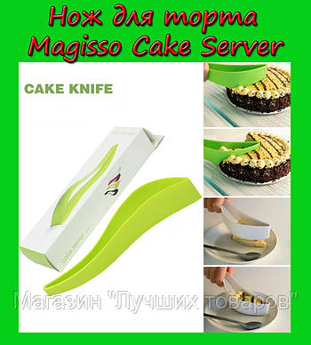 Нож для торта Magisso Cake Server
