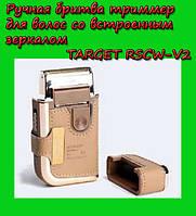 Ручная бритва-триммер для волос со встроенным зеркалом TARGET RSCW-V2
