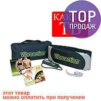 Пояс для похудения Виброэкшн Vibroaction / прибор для похудения