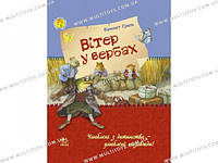 Улюблена книга дитинства : Вітер у вербах (у) //(Р136002У/Р20445У)