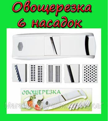 Овощерезка с 6 разными насадками, кухонная посуда