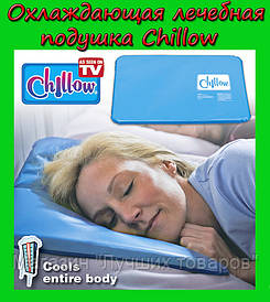 Охлаждающая лечебная подушка Chillow