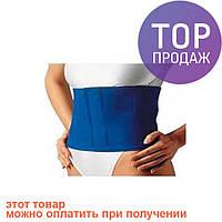 Универсальный термопояс для похудения (UNIVERSAL WAIST BELT)