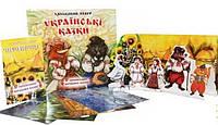 """Кукольный театр """"17 украинских сказок"""" в кор. 32*29,5*4 см. /15/(319)"""