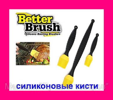 Набор кондитерских силиконовых кистей Better Brush Kit