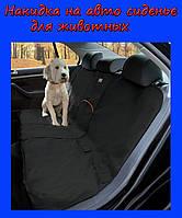 Накидка на автомобильное сиденье для животных Pet Seat Cover