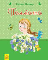 Романи для дівчаток : Поліанна (у)(927637)