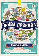 Атлас - розмальовка : Жива природа (у)(135) /10/(Л901085У)