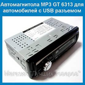 Автомагнитола MP3 GT 6313 для автомобилей с USB разъемом
