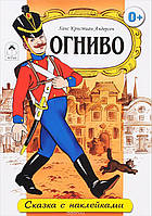 Класика в ілюстраціях: Стойкий оловянный солдатик. Огниво (р), 33*25см., ТМ Ранок, Україна(929099)