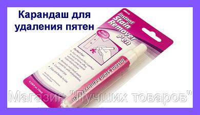 Карандаш для удаления пятен Instant Stain Remover Pen, прибор от пятен Инстант Стейн Ремовер Пен