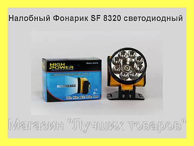 Налобный Фонарик SF 8320 светодиодный