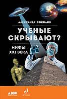 Ученые скрывают? Мифы XXI века Соколов А