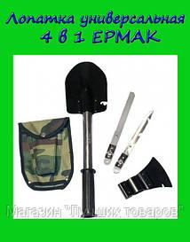 Лопатка 4 в 1 ЕРМАК. Туристическая нож, пила, лопата, топор