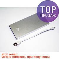 Ультратонкий внешний аккумулятор Power Bank Xiaomi Silver 25000 / Аккумулятор для телефона Павер Банк, серебро