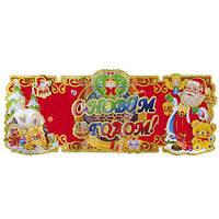 Декор новогодний, ЦЕНА ЗА УП. В УП.10 ШТ.,66*26см (300шт)(H05820)