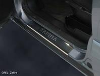Накладки на пороги Opel Zafira B 2005-2011 (4 шт.нерж.) Omsa