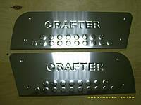 Накладки на пороги Volkswagen Crafter (2006-) (нерж.) 2 шт.