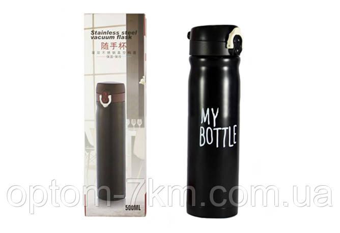 Туристический Термос Vacuum Cup Starbucks Старбакс My Bottle Май Ботл 9036 500 мл