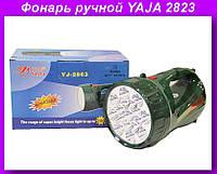 Фонарь ручной YAJA 2823,Качественный и мощный фонарь Yajia