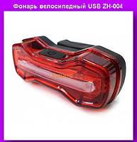 Фонарь велосипедный USB красный ZH-004-526-R,Велосипедный фонарь