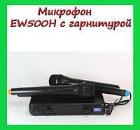 Микрофон EW500H с гарнитурой