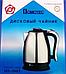 Чайник из Нержавеющей Стали MS 5003, фото 4
