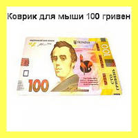 Коврик для мыши 100 гривен!Акция