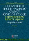 Особливості процесуального статусу юридичних осіб у криміналь ному процесі України теорія і практика